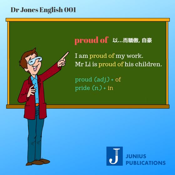 Dr Jones 英語教室 001