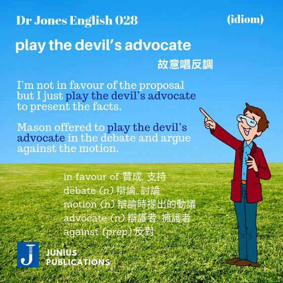 Dr Jones 英語教室 028
