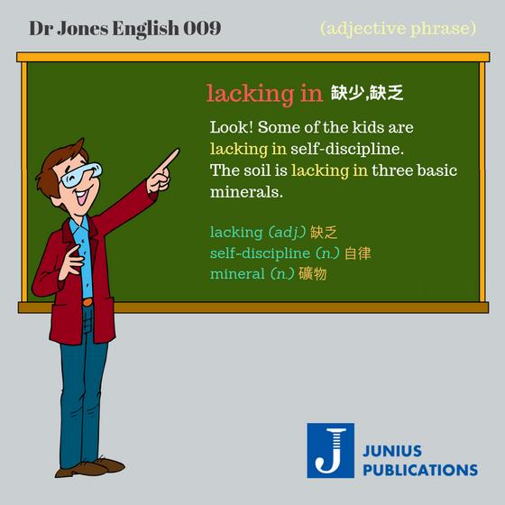 Dr Jones 英語教室 009