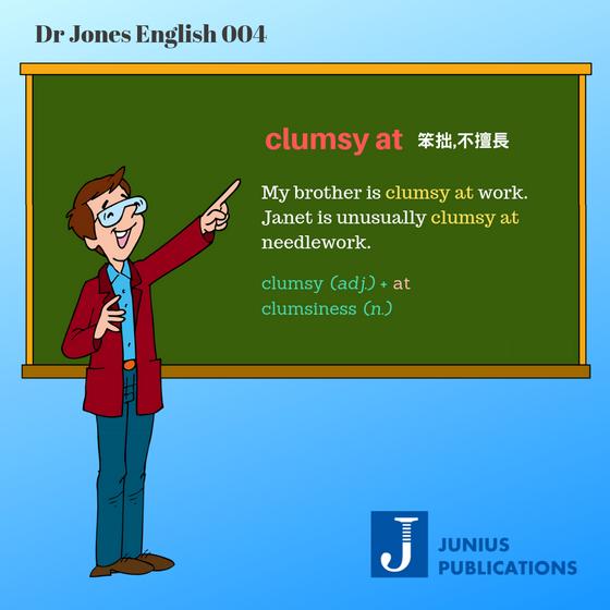 Dr Jones 英語教室 004