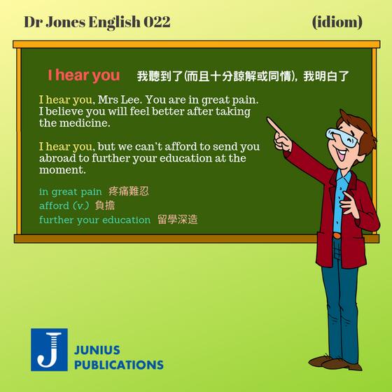 Dr Jones 英語教室 022