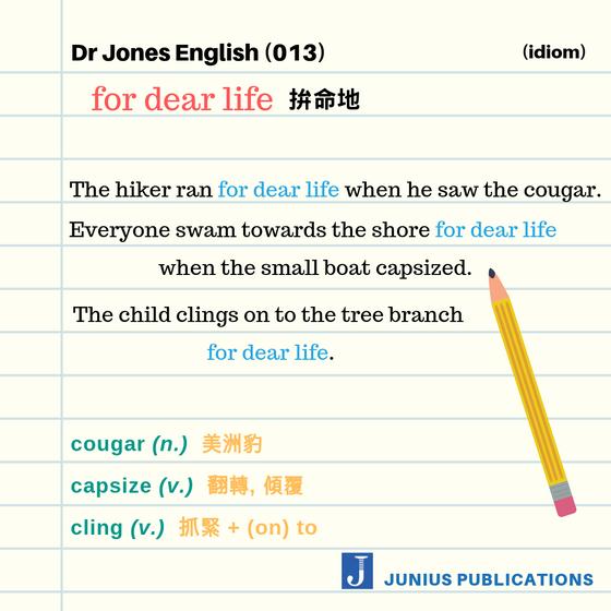 Dr Jones 英語教室 013
