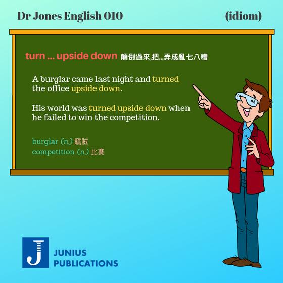 Dr Jones 英語教室 010