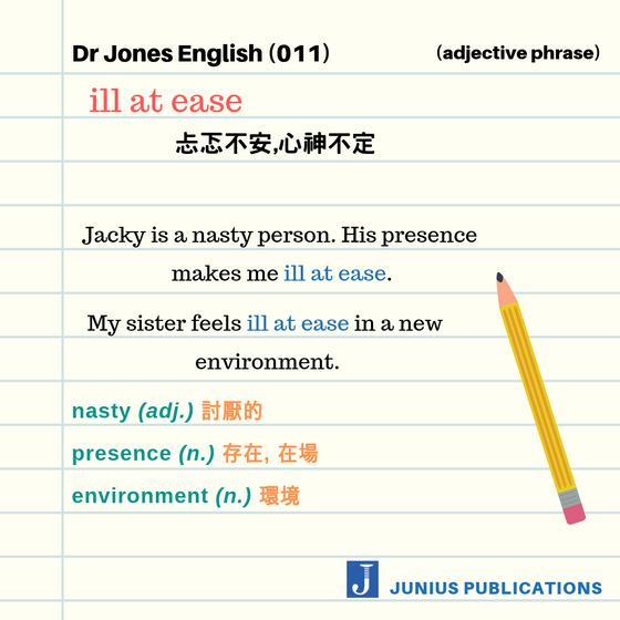 Dr Jones 英語教室 011