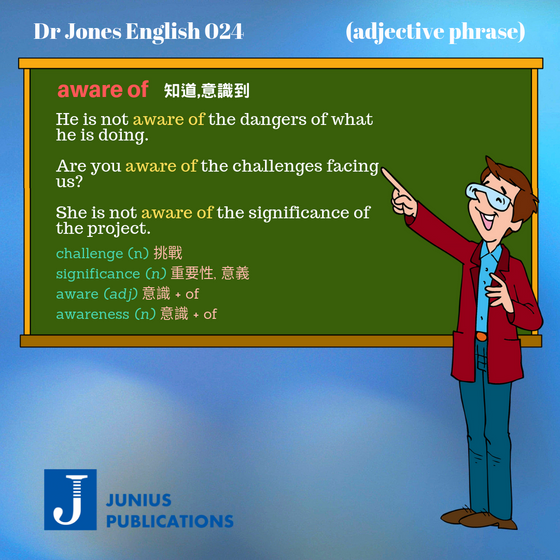 Dr Jones 英語教室 024