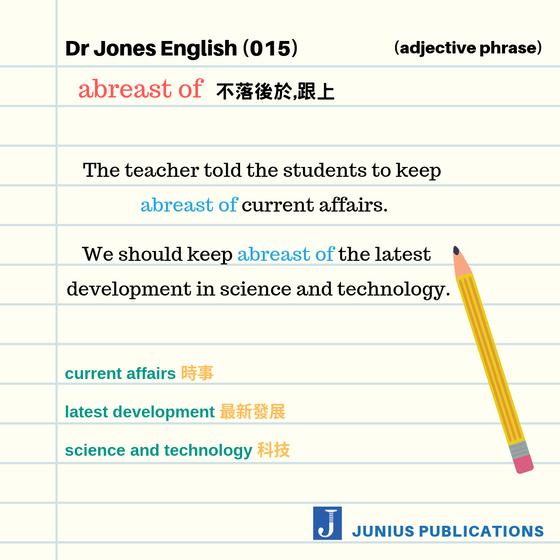 Dr Jones 英語教室 015