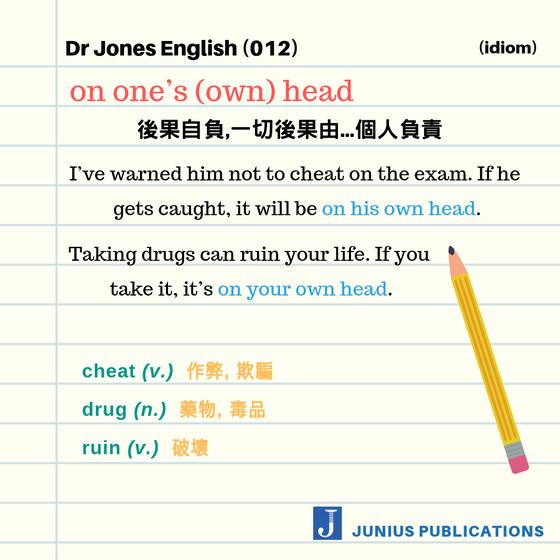 Dr Jones 英語教室 012