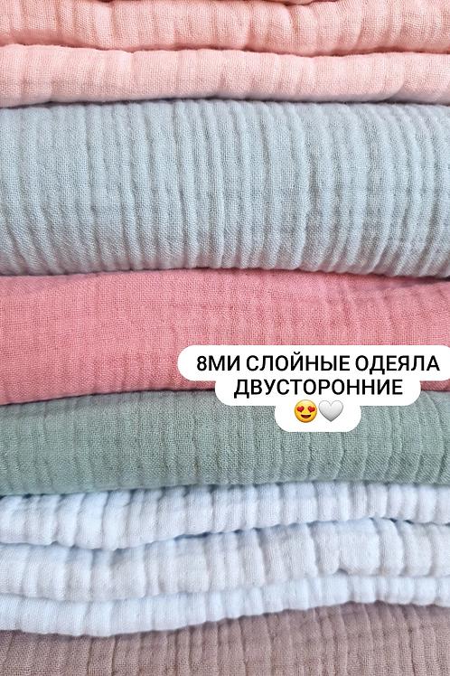 Муслиновое одеяло 8 слоев двустороннее