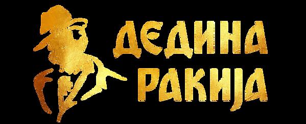 Dedina Rakija