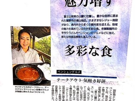 当館のビーフカレーが静岡新聞に掲載されました~実際にカレーを食べた方のご紹介ということでしたので、とてもうれしく思います^^