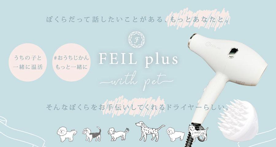 FEILpluswithpet_yahooスマホバナー.jpg
