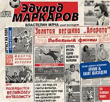 Eduard_Markarov_CD.png