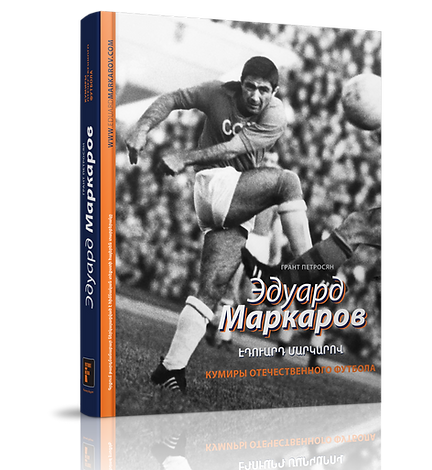 Eduard_Markarov_book