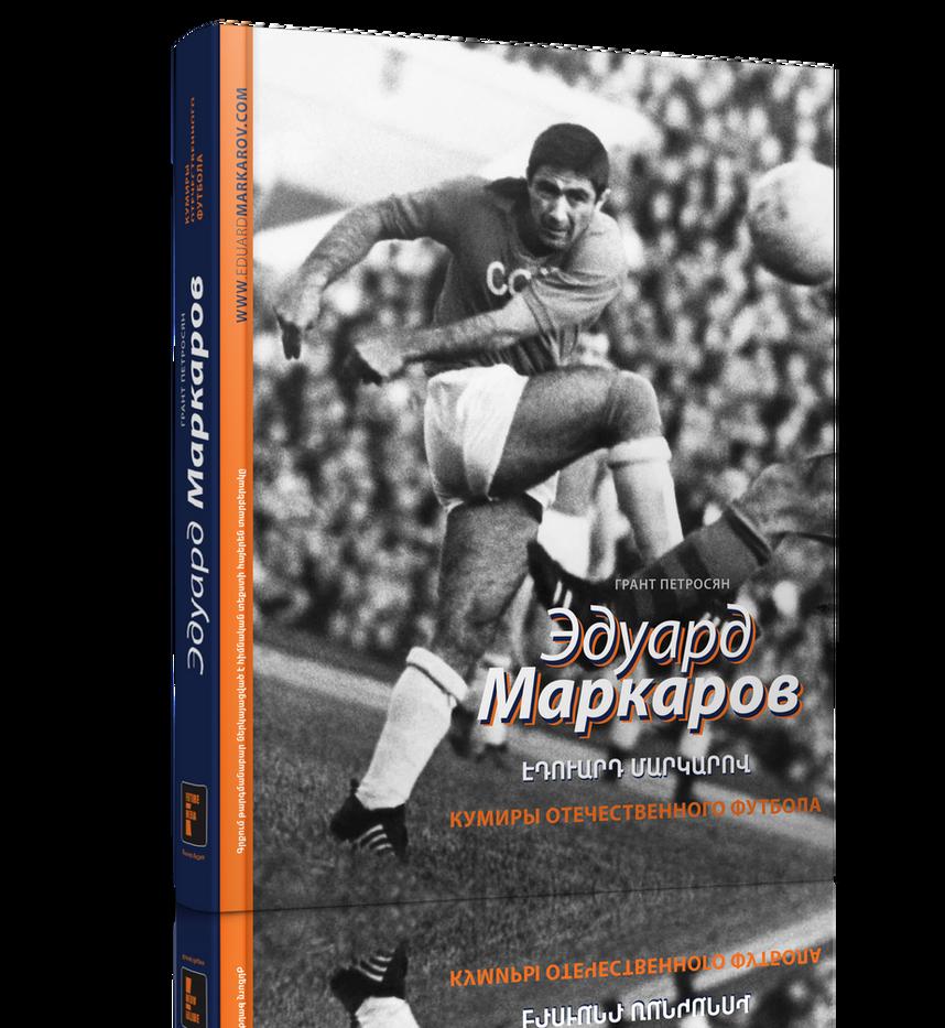 Фрагменты книги Эдуард Маркаров