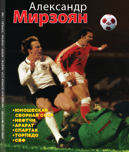 Alexander-Mirzoyan-cover.png