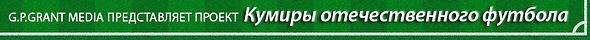 kumiry-footbola.jpg