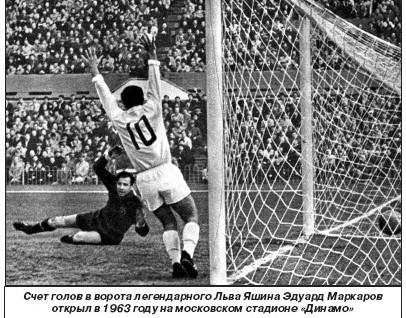 Neftchi-1961-1970-130.jpg
