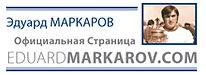 eduardmarkarov.com.jpg