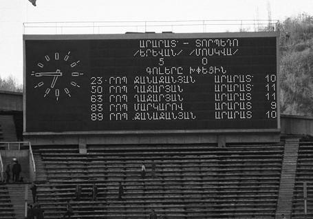 Ararat_1971_1975-130.jpg