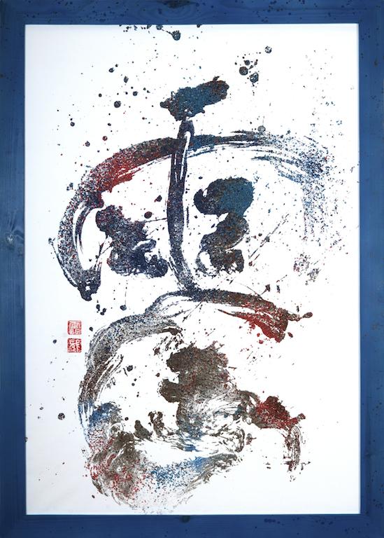 震 / ЩИН / SHIN