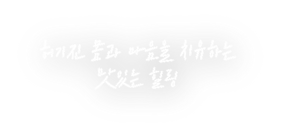 허기진 몸과 마음을_대지 1.png