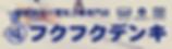 下関市電気工事山口電工個人のお客様.png