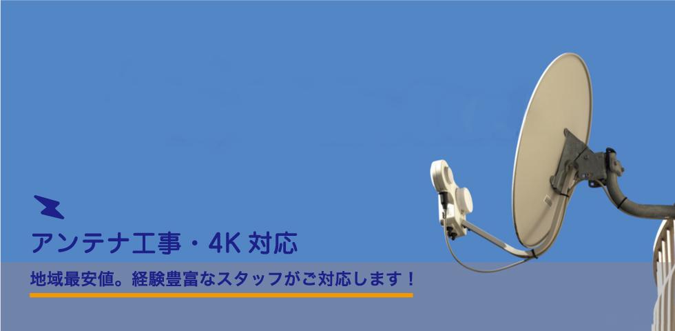 アンテナ工事4K対応地域最安値経験豊富なスタッフがご対応