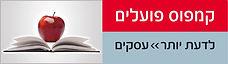 לוגו קמפוס פועלים