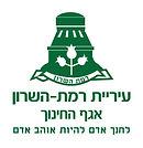 לוגו עיריית רמת השרון אגף החינוך