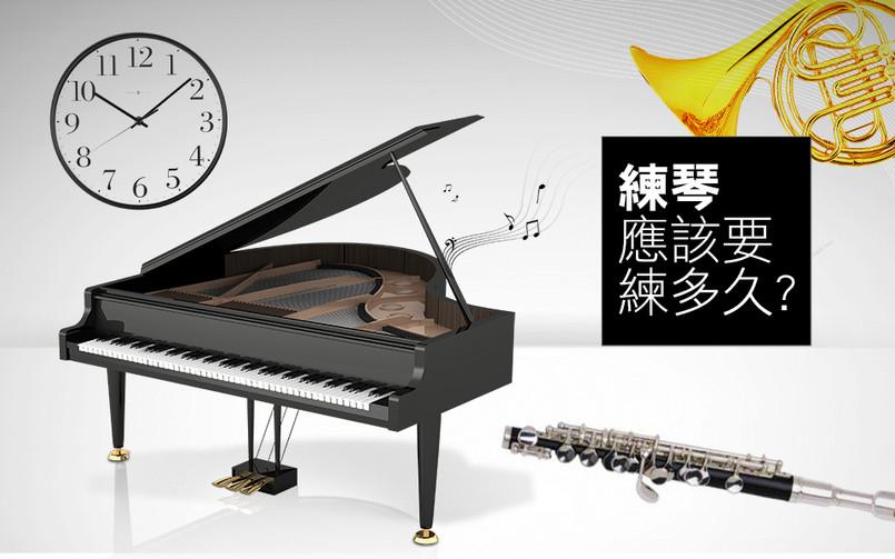 練琴應該一天練多久?