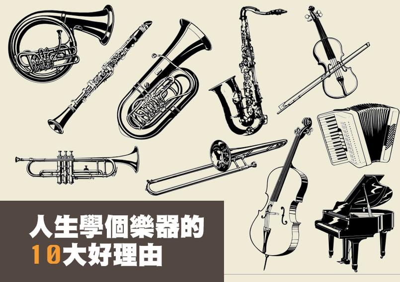 學音樂的十大好處