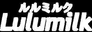 ルルミルクロゴ