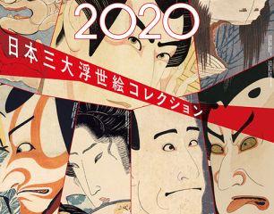 『The UKIYO-E 2020 ― 日本三大浮世絵コレクション』 ~東京都美術館~