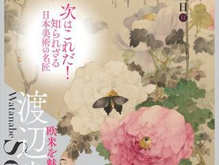 『渡辺省亭―欧米を魅了した花鳥画―』 ~東京藝術大学大学美術館~