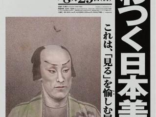 『ざわつく日本美術』 ~サントリー美術館~