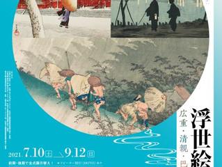 『浮世絵風景画 広重・清親・巴水 三世代の眼』 ~町田市立国際版画美術館~