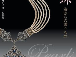 『真珠 ―海からの贈りもの』 ~渋谷区立松濤美術館~