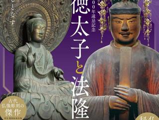 特別展『聖徳太子と法隆寺』 ~東京国立博物館 平成館~