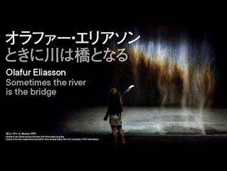 『オラファー・エリアソン ときに川は橋となる』 ~東京都現代美術館~