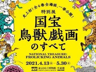 特別展 『国宝 鳥獣戯画のすべて』 ~東京国立博物館 平成館~
