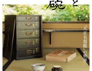 特別展 『茶入と茶碗 『大正名器鑑』の世界』 ~根津美術館~