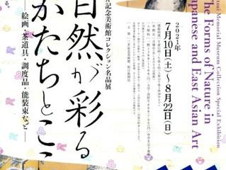 『自然が彩るかたちとこころ』 ~三井記念美術館~