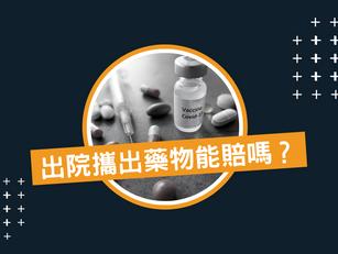 出院攜出藥物能賠嗎?