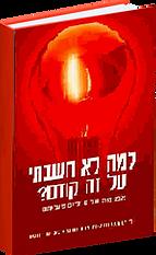Hebrew Book.png