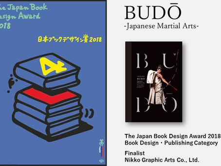 The Japan Book Design Award 2018 FINALIST