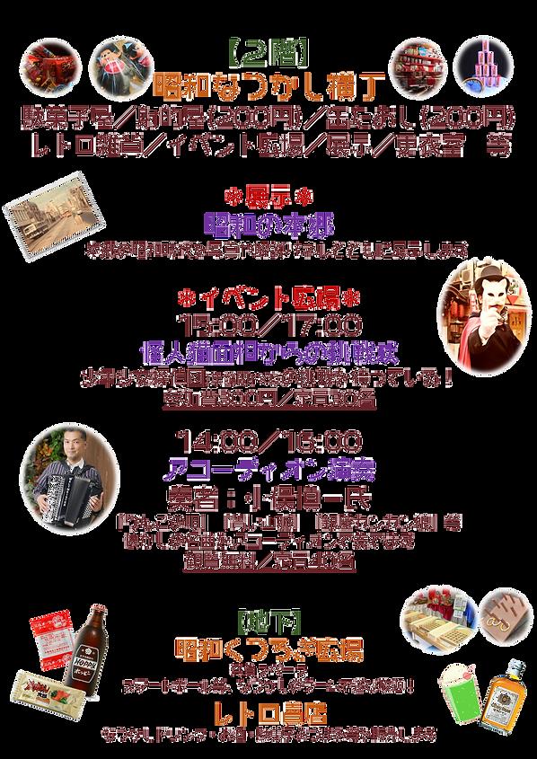 昭和イベント6月告知3.png