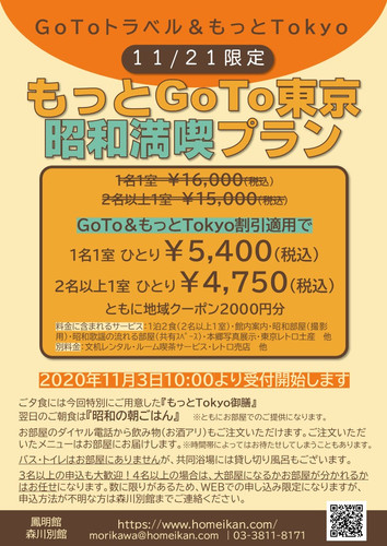 もっとGoTo東京