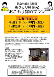 鳳明館緊急プラン.jpg