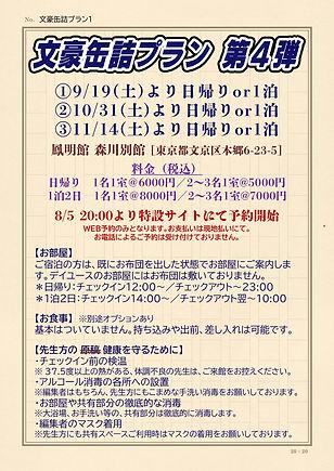 文豪缶詰4.jpg