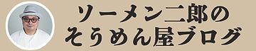 バナー ソーメン二郎さんブログ.jpg